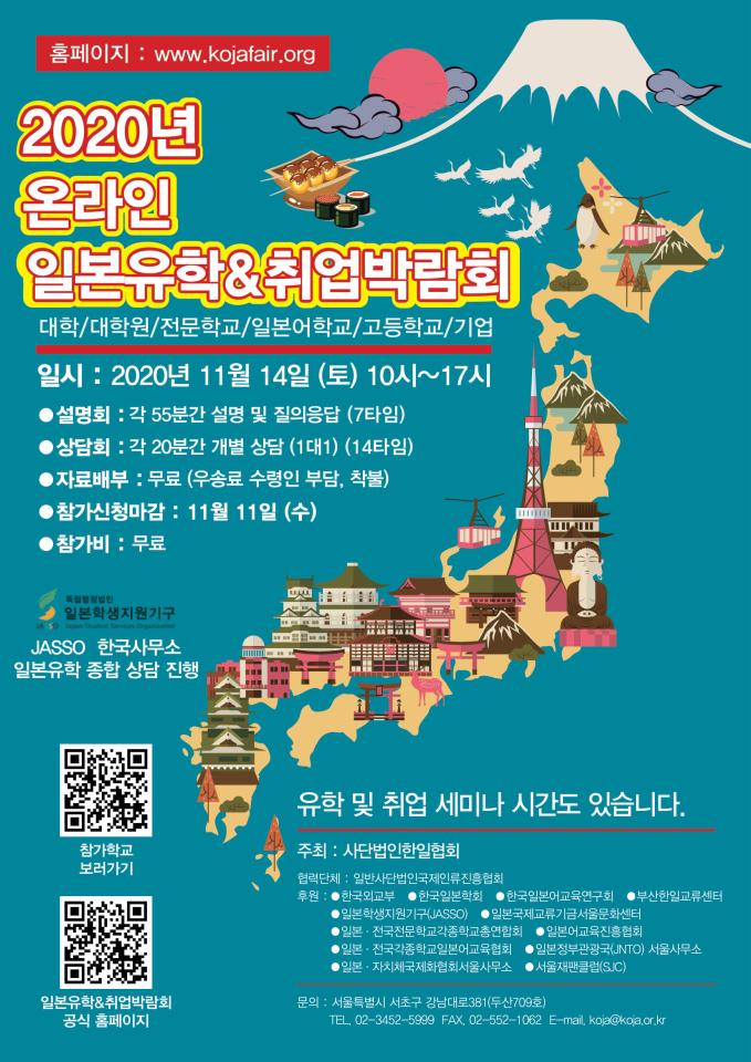 수정됨_2020년 제2회 일본유학취업 온라인 박람회 포스터(11월)_인쇄용-1.jpg