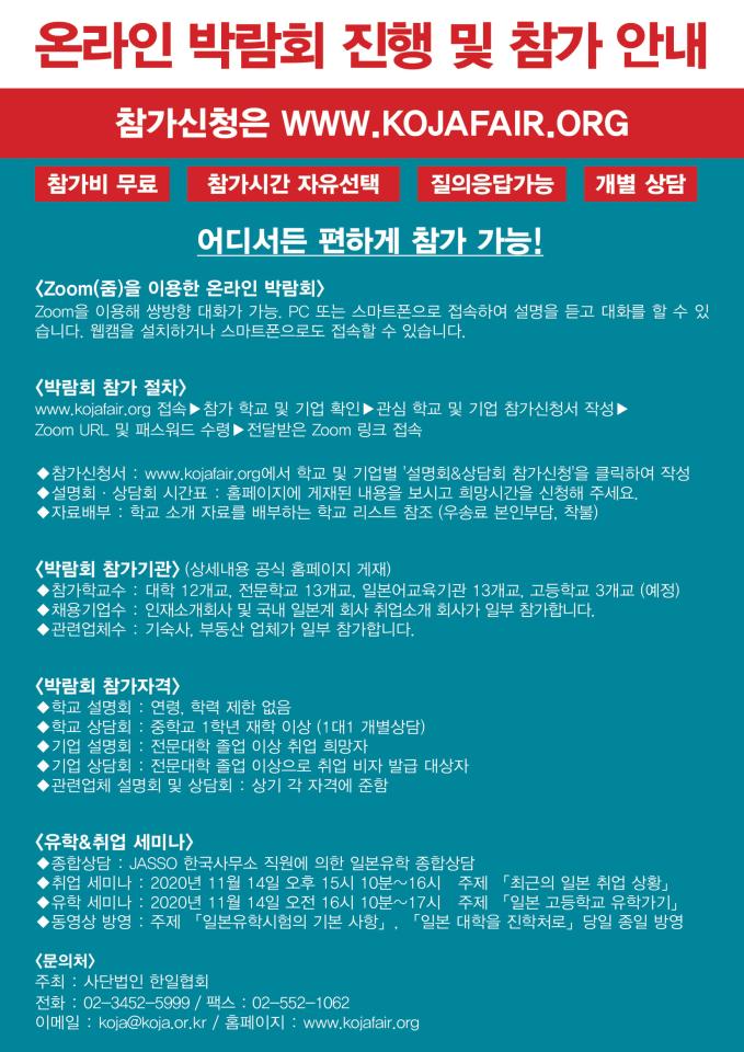 수정됨_2020년 제2회 일본유학취업 온라인 박람회 포스터(11월)_인쇄용-2.jpg